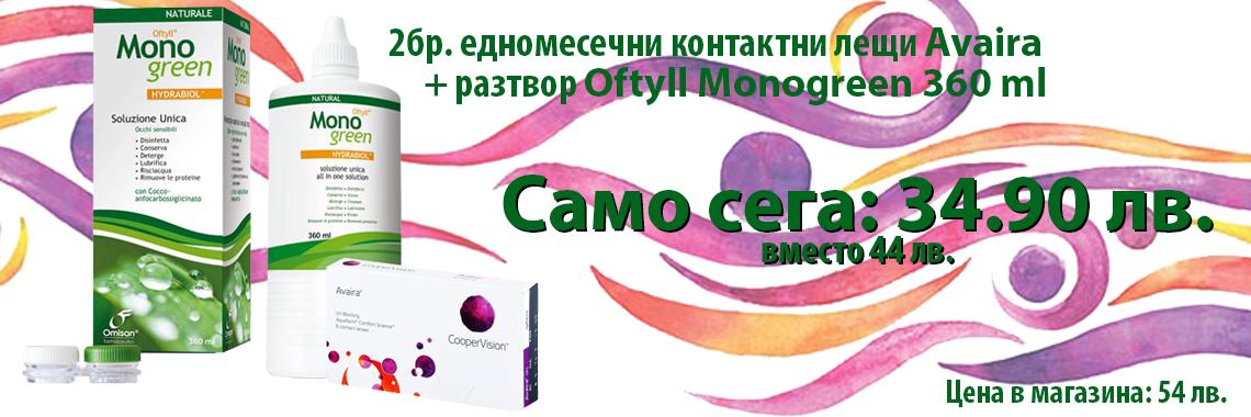 Avaira - 2 броя + Oftyll Monogreen 360 ml