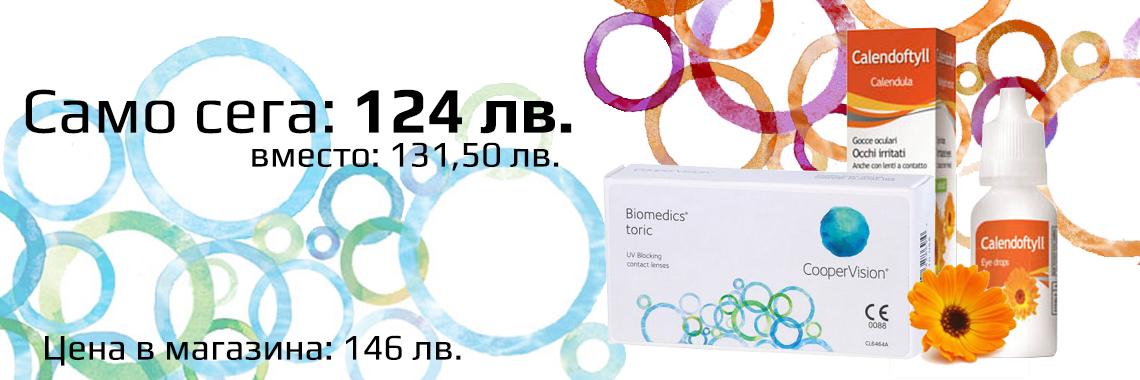 Biomedics toric - 6 броя + Oftyll Calendula 15 ml