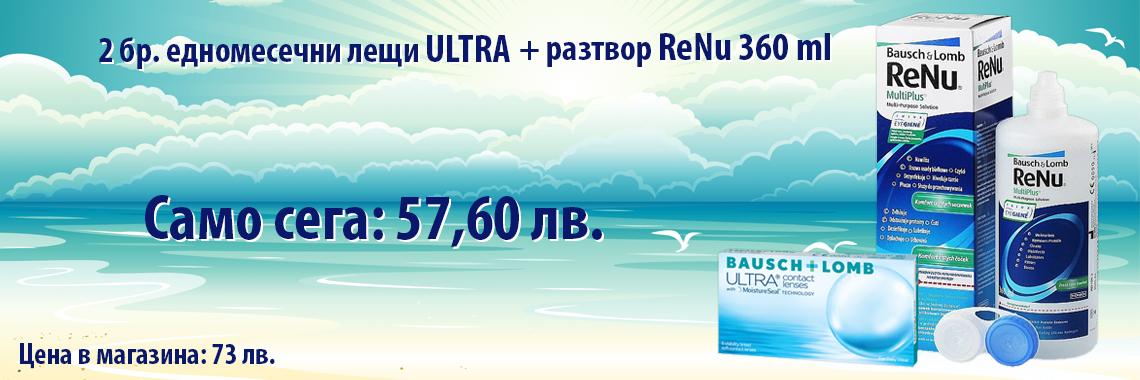 ULTRA - 2 броя + разтвор ReNu 360 ml