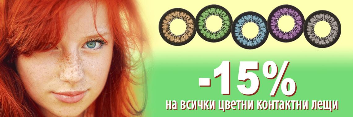 -15% на всички контактни лещи