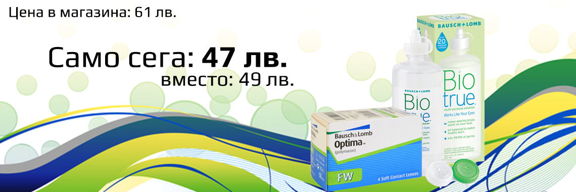 Optima FW - 2 броя + BioTrue 300 ml