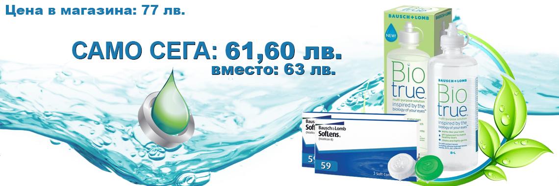 SofLens 59% - 6 броя + BioTrue 300 ml