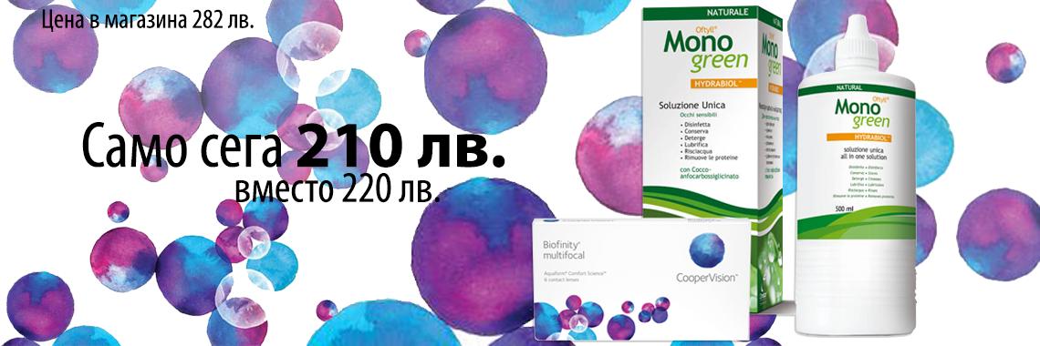 Biofinity Multifocal + Monogreen