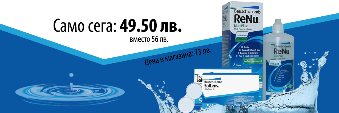 SofLens 59 + ReNu