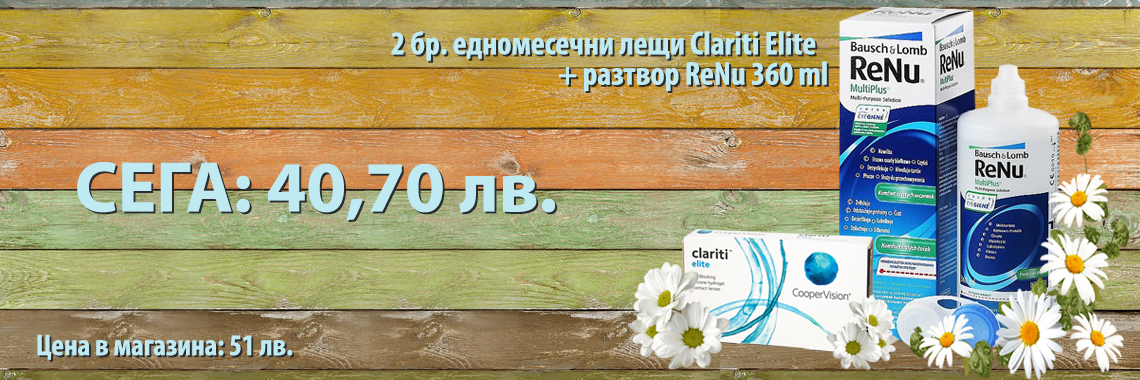 Clariti Elite - 2 броя + разтвор ReNu 360 ml