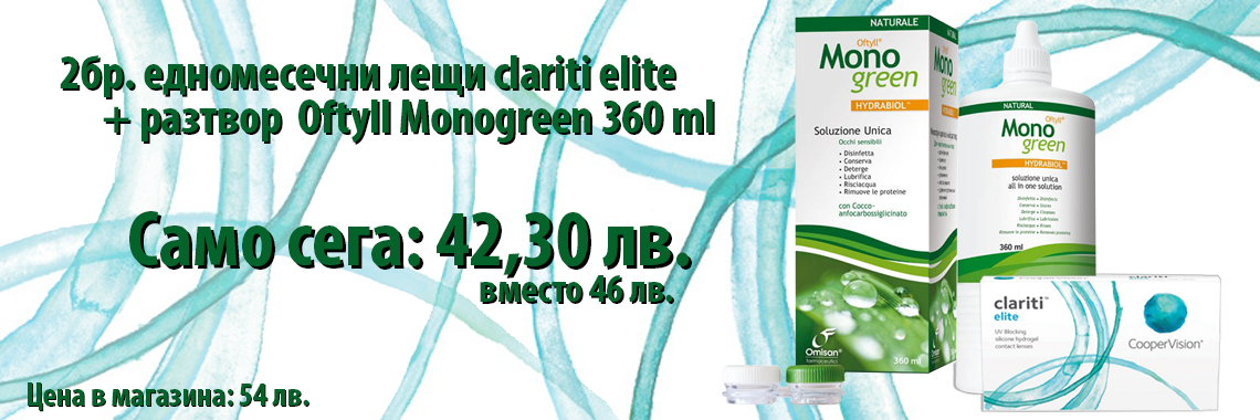 Clariti Elite - 2 броя + разтвор Oftyll Monogreen 360 ml
