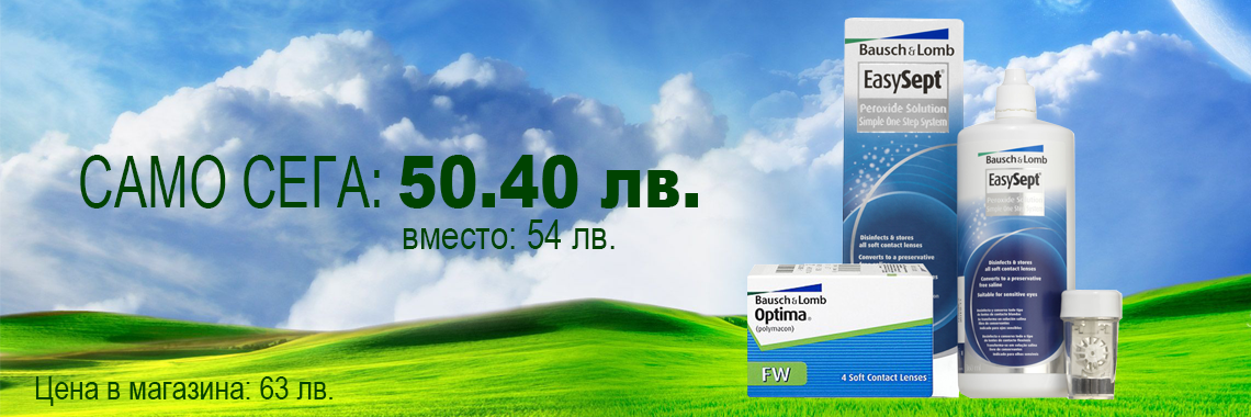 Optima FW - 2 броя + EasySept 360 ml