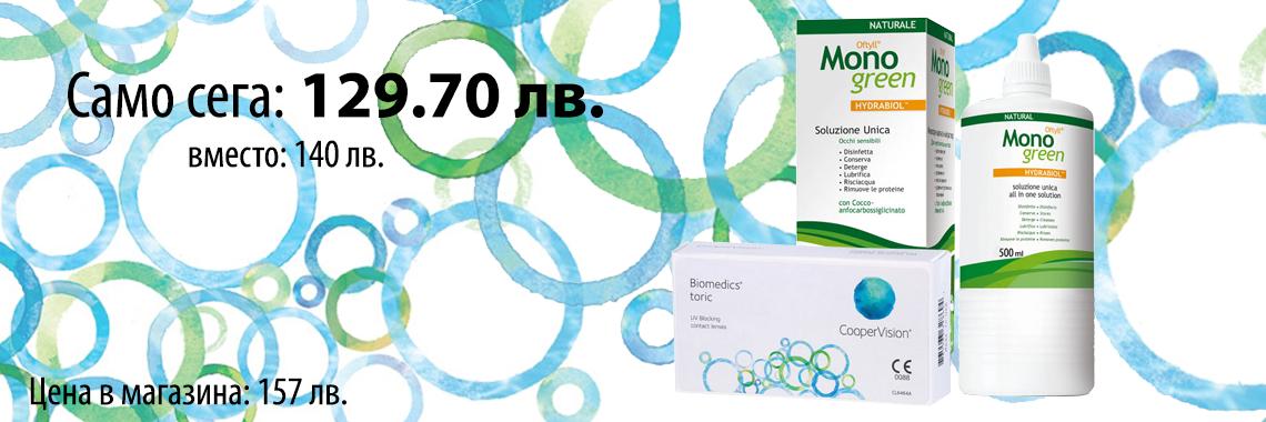 Biomedics toric - 6 броя + Oftyll Monogreen 500 мл