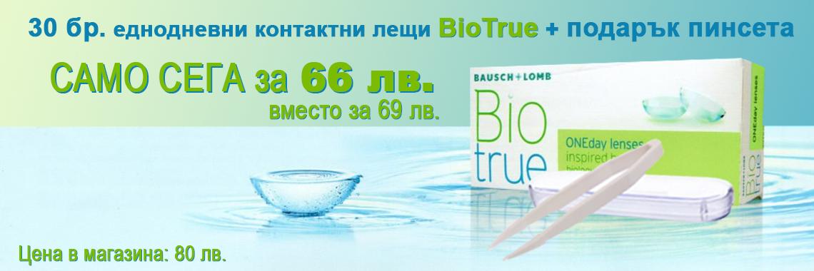 Biotrue ONEday - 30 броя + подарък Пинсета за контактни лещи