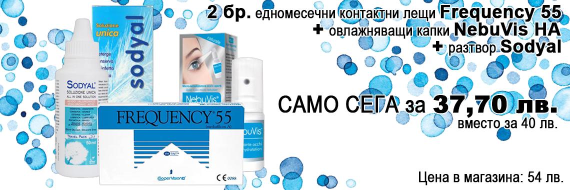 Frequency 55 - 2 броя + Sodyal 50 ml + NebuVis HA 10 ml