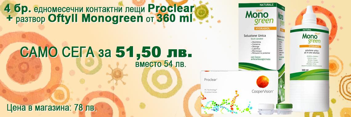 Proclear - 4 броя + Oftyll Monogreen 360 ml