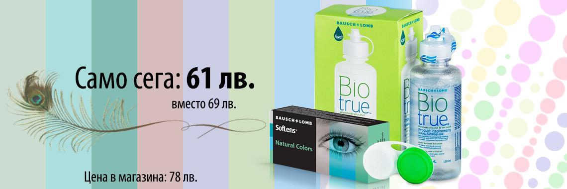 SofLens Natural Colors - 2 броя + BioTrue 120 ml