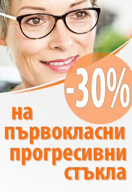 -30% на първокласни прогресивни стъкла