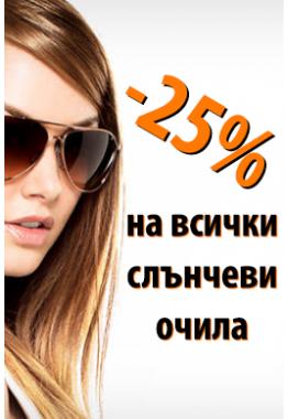 -25% на всички слънчеви очила