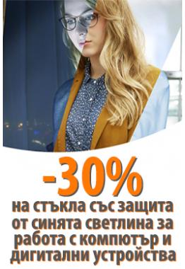 -30% на стъкла със синьо антирефлексно
