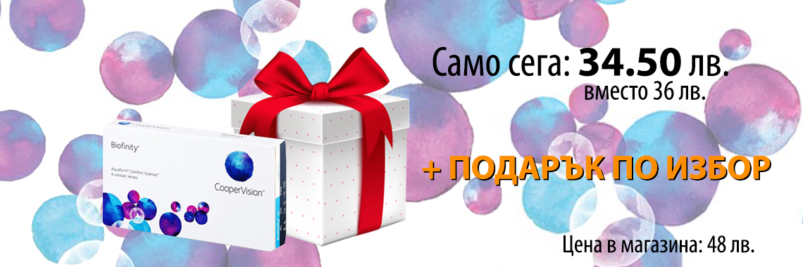 Biofinity - 2 броя + подарък по избор