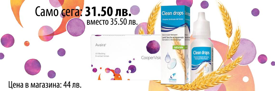 Avaira - 2 броя + Clean Drops 15 ml