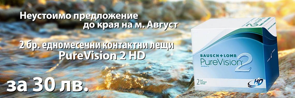 PureVision 2 HD - 2 броя