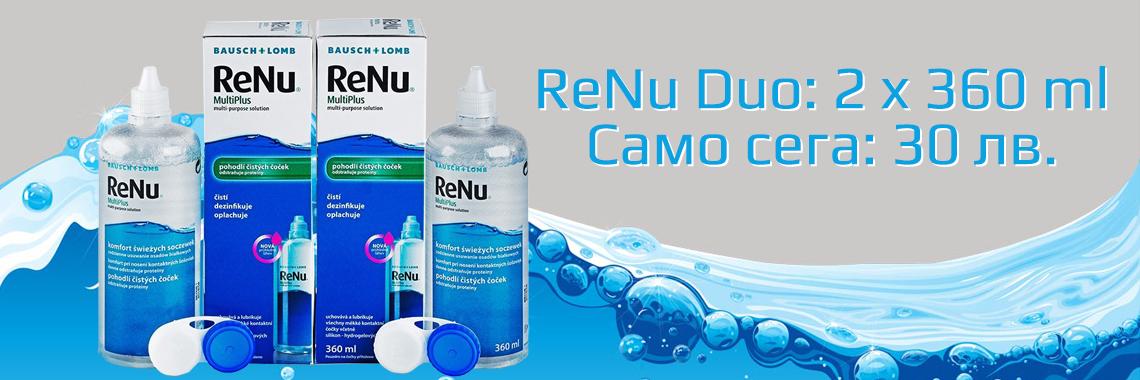 ReNu Duo